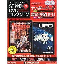 ジェリーアンダーソン特撮DVD 9号 (サンダーバード第9話/謎の円盤UFO第3話) [分冊百科] (DVD×2付)