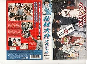 花村大介スペシャル [VHS]