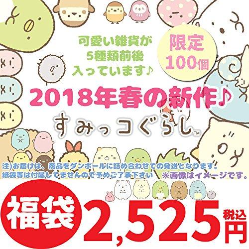 FUKU-SUMI-2525/のあ/【すみっコぐらし/San...