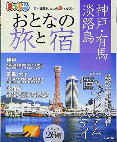 まっぷる おとなの旅と宿 神戸・有馬・淡路島 (まっぷるマガジン)の詳細を見る