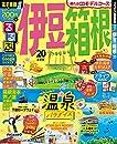 るるぶ伊豆 箱根'20 (るるぶ情報版国内)