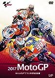 2017 MotoGP MotoGPクラス年間総集編[VPBH-14671][DVD]