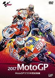 2017MotoGP™ MotoGP™クラス年間総集編 [DVD]