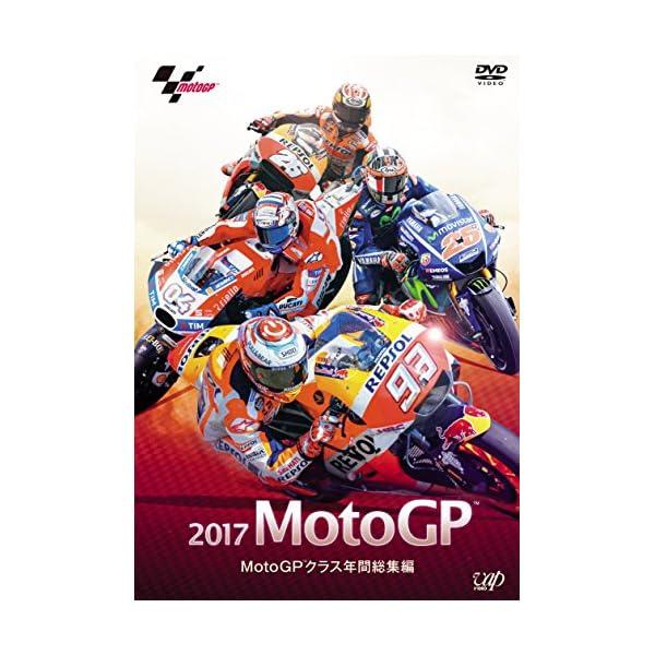 2017MotoGP™ MotoGP™クラス年間...の商品画像