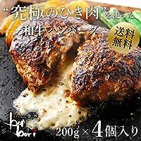 究極のひき肉で作る 牛100% チーズin和牛ハンバーグステーキ 200g×4個入り (チーズ入り200g)