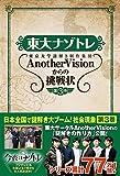 東大ナゾトレ AnotherVisionからの挑戦状 第3巻