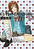 日本一の男の魂(17) (ヤングサンデーコミックス)