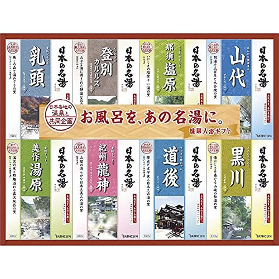 テナントフェミニン放牧するバスクリン 日本の名湯 ギフトセット 【保湿 ギフト 温泉 発汗 セット あったまる いろいろ うるおい うるおう しっとり すべすべ はっかん 極楽 ごくらく ゆったり ばすくりん 3000】