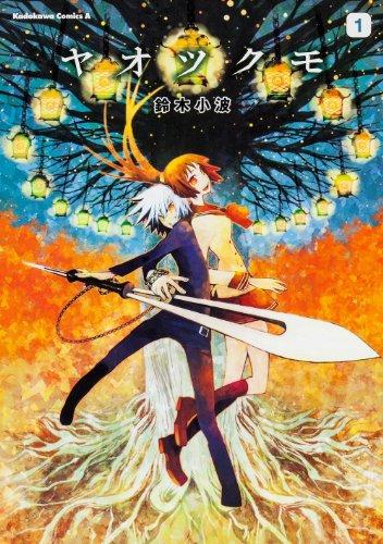 ヤオツクモ -1 (カドカワコミックス・エース)の詳細を見る