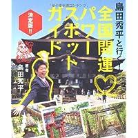 島田秀平と行く! 全国開運パワースポットガイド決定版!!