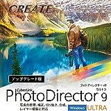 PhotoDirector 9 Ultra アップグレード版 |ダウンロード版