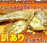 [訳あり] 大自然の素朴な美味しさ 干し芋どっさり1kg