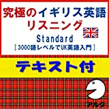 究極のイギリス英語リスニング Standard【英文テキストデータ付】(アルク) [ダウンロード]