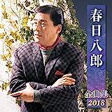 春日八郎全曲集2018