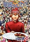 華麗なる食卓 49 (ヤングジャンプコミックス)