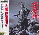 大魔神 CD-ROM