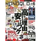 MONOQLO (モノクロ) 2014年 06月号 [雑誌]