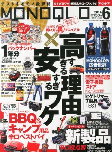 MONOQLO (モノクロ) 2014年 06月号 [雑誌]の詳細を見る