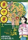 華中華(ハナ・チャイナ)(18) (ビッグコミックス)
