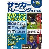 サッカートレーニングバイブル (宝島MOOK)
