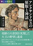 興亡の世界史 アレクサンドロスの征服と神話 (講談社学術文庫) 画像