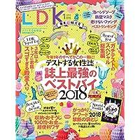 LDK(エルディーケー) 2019年 01 月号 [雑誌]