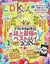 LDK(エルディーケー) 2019年 01 月号 雑誌