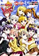 魔法少女リリカルなのはViVid (20)リリカル☆マジカル セットアップポスター付特装版 (角川コミックス・エース)