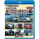 よみがえる総天然色の列車たち第2章 ブルーレイ版 Vol.1 国鉄篇【Blu-ray Disc】
