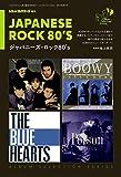 ジャパニーズ・ロック80's (アルバム・セレクション・シリーズ)