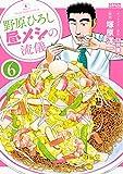 野原ひろし昼メシの流儀(6) (アクションコミックス)