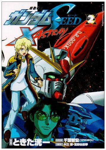 機動戦士ガンダムSEED X ASTRAY (2) (角川コミックス・エース)の詳細を見る