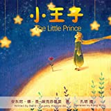 小王子 - 小王子 [The Little Prince]