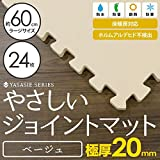 【 超極厚 20mm 】 ノンホル やさしいジョイントマット 4.5畳 (24枚入) 大判 【 本体 ラージサイズ(60cm) ベージュ】 床暖房対応 防音