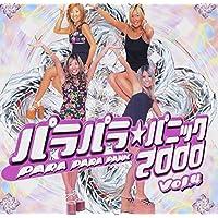 パラパラ★パニック2000 VOL.4