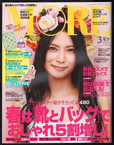 MORE (モア) 2006年 03月号
