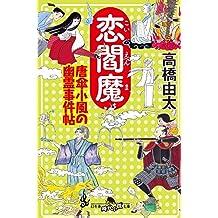 恋閻魔 唐傘小風の幽霊事件帖 (幻冬舎時代小説文庫)