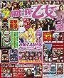 パチスロ必勝ガイド乙女SUPER vol.2 (GW MOOK 410)