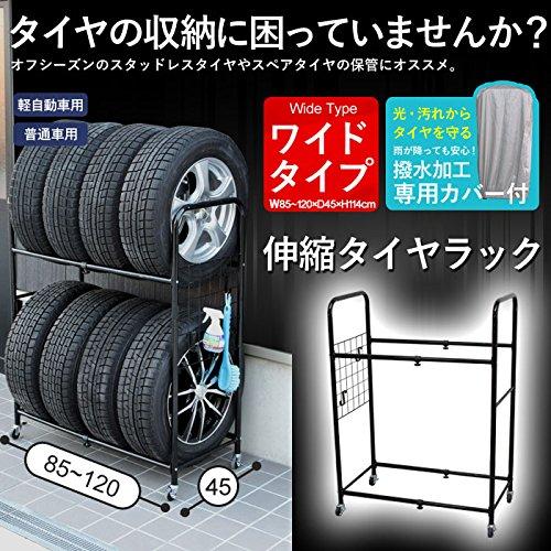 伸縮式 タイヤラック カバー付き 幅85~120/奥行45/...