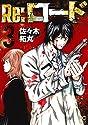 Re:ロード(3)完 (ニチブンコミックス)