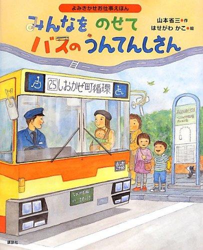 よみきかせお仕事えほん みんなをのせて バスのうんてんしさん (講談社の創作絵本)の詳細を見る
