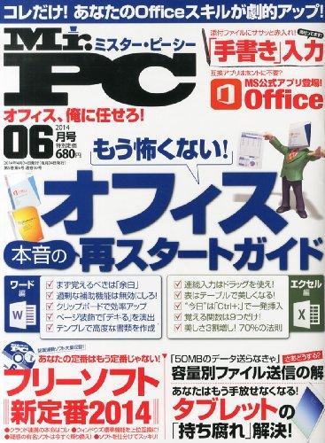 Mr.PC (ミスターピーシー) 2014年 06月号 [雑誌]の詳細を見る