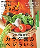 NHK 趣味どきっ!(水曜) プロの知恵でカラダ喜ぶベジらいふ 2017年 8月?9月 [雑誌] (NHKテキスト)