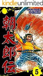 朝太郎伝 5巻 表紙画像