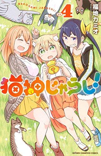 猫神じゃらし! 4 (少年チャンピオン・コミックス)