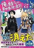 俺と蛙さんの異世界放浪記 9 (アルファライト文庫)