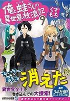 俺と蛙さんの異世界放浪記 第09巻