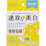 ミュゼホワイトニング ポリリンキューブ グレープフルーツの香り 1個 1回分 × 3個