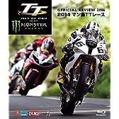 マン島TTレース2014(Blu-ray Disc)