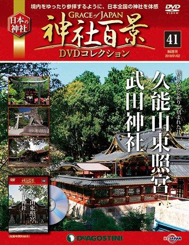 神社百景DVDコレクション 41号 (久能山東照宮・武田神社) [分冊百科] (DVD付)